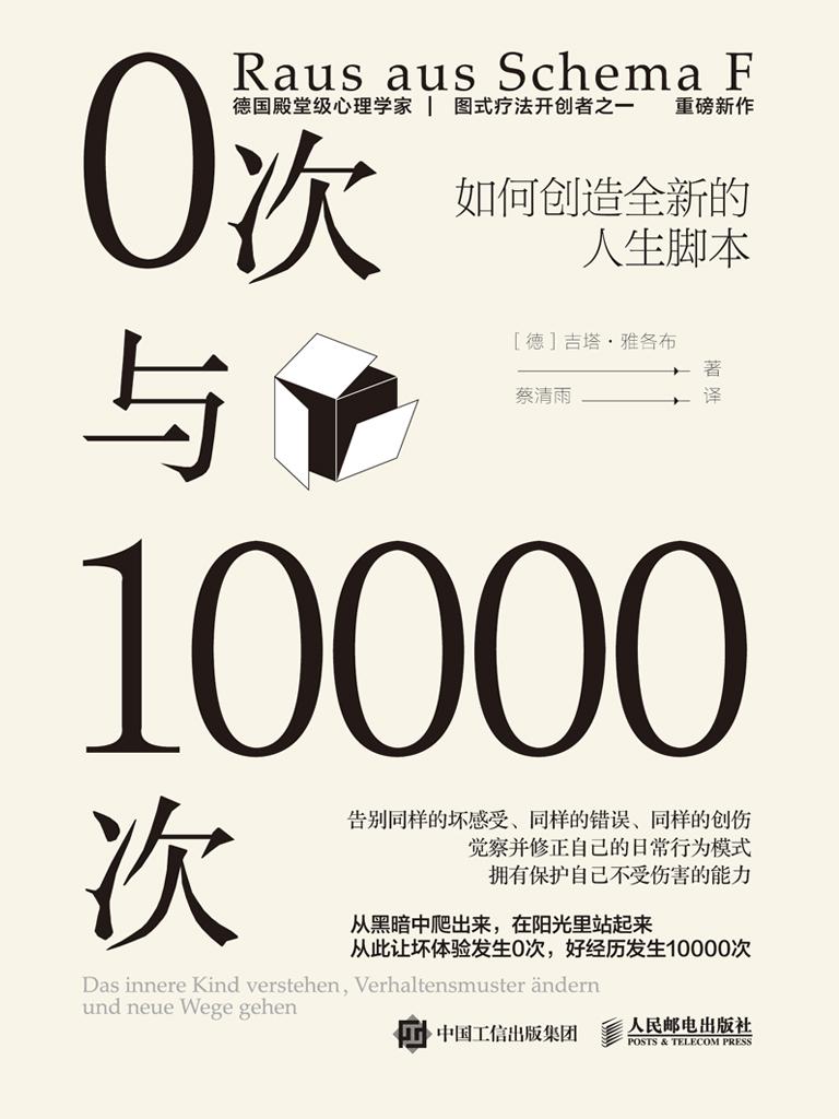 0次与10000次:如何创造全新的人生脚本
