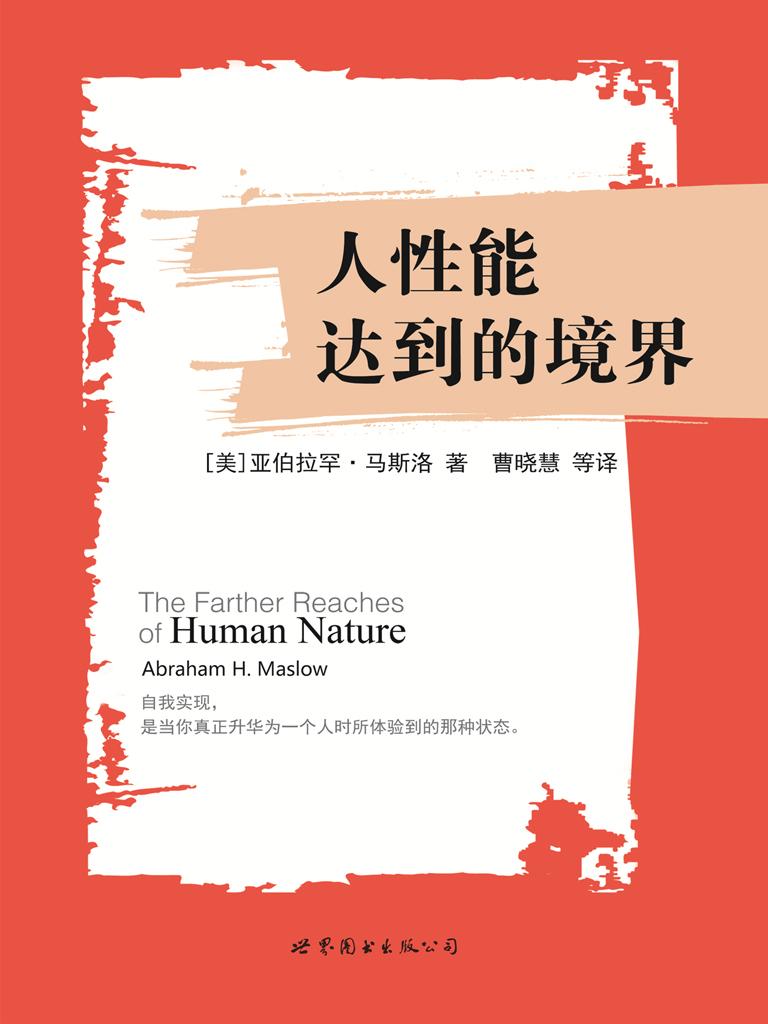 人性能达到的境界(第二版)