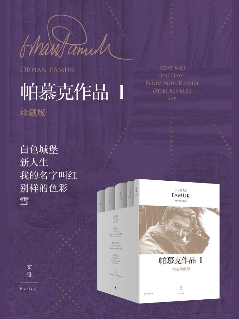 帕慕克作品珍藏版第一辑(全五册)