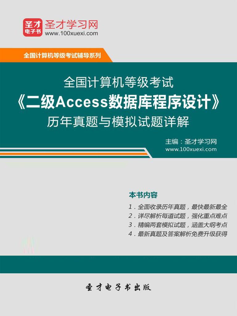 2016年9月全国计算机等级考试《二级Access数据库程序设计》复习全书【核心讲义+历年真题详解】