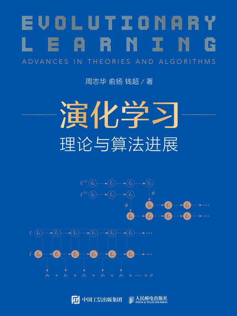 演化学习:理论与算法进展