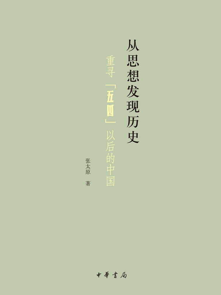 """从思想发现历史:重寻""""五四""""以后的中国"""