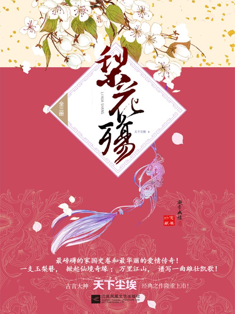 梨花殇(全三册)