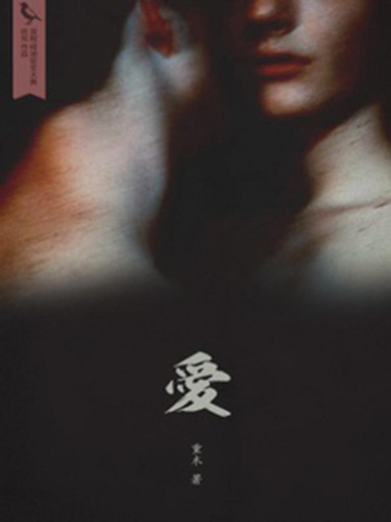 爱(千种豆瓣高分原创作品·看小说)