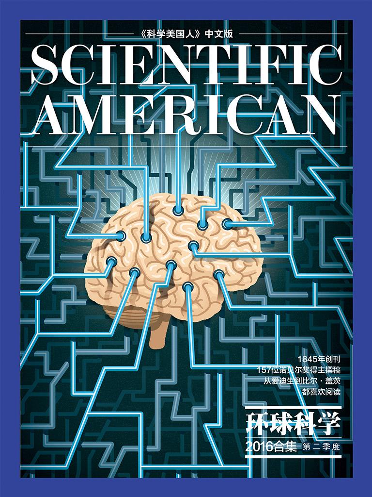 环球科学·2016年第二季度合集