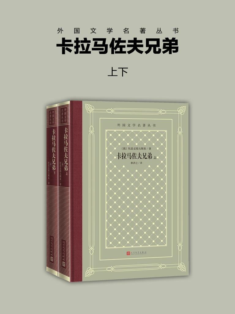 卡拉马佐夫兄弟:上下(外国文学名著丛书)