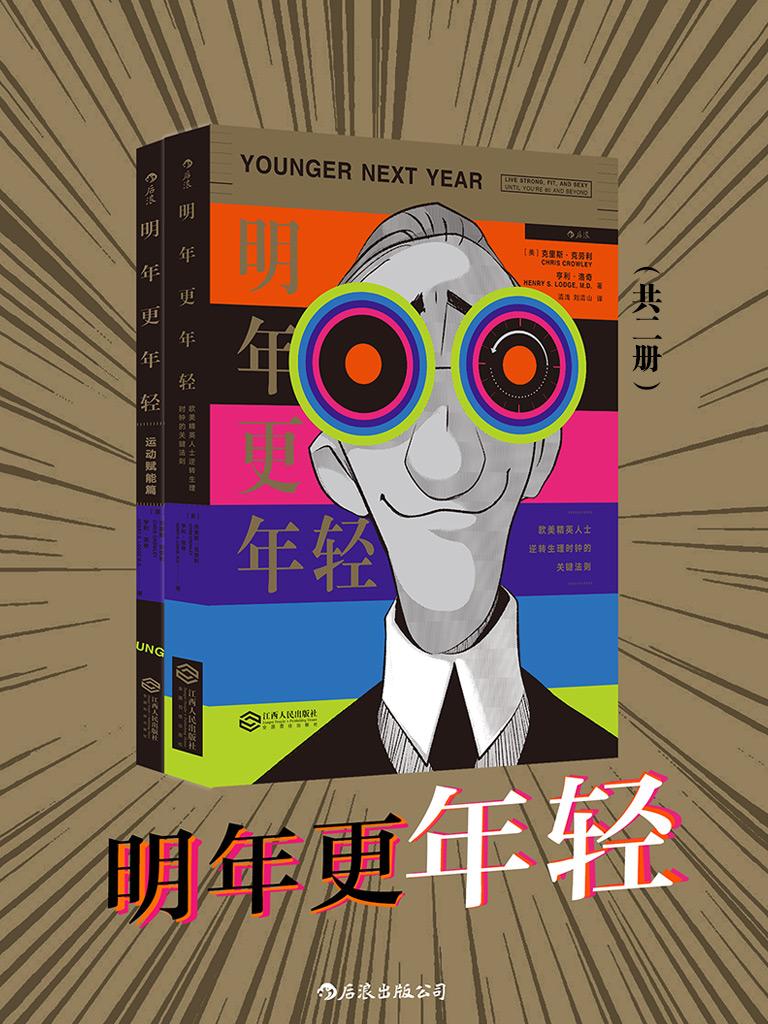 明年更年轻(共二册)