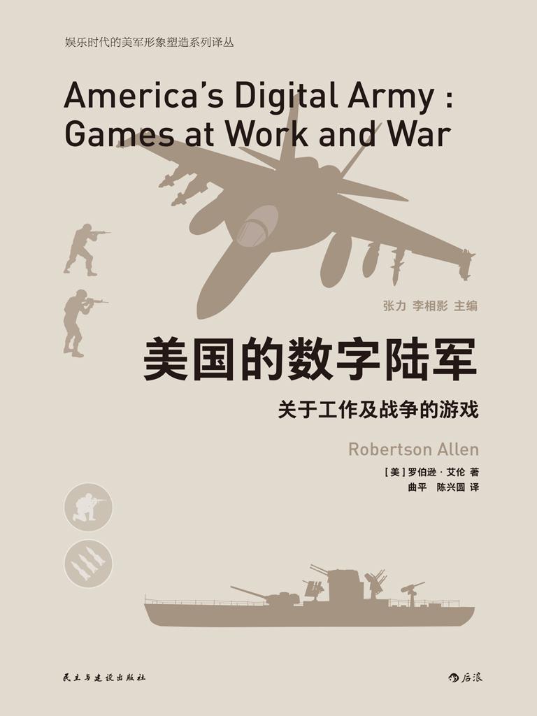 美国的数字陆军:关于工作及战争的游戏