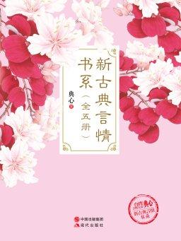 新古典言情书系(全五册)