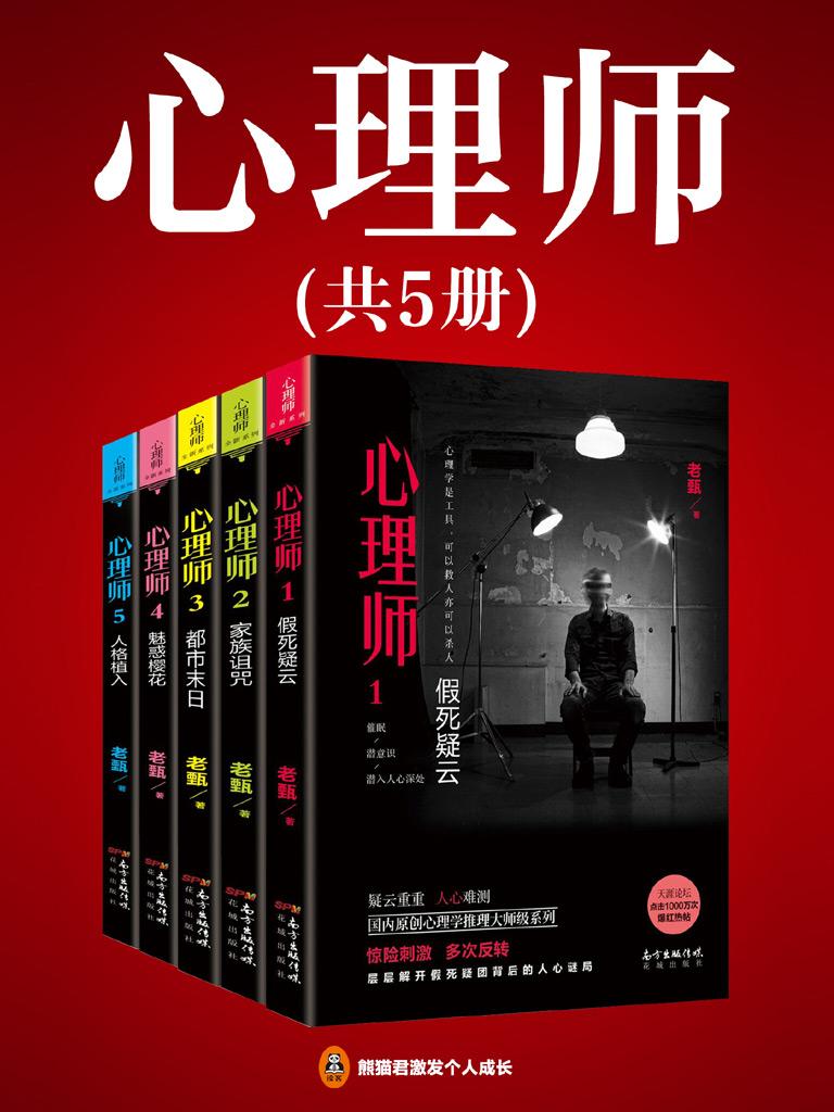 心理師(共5冊)