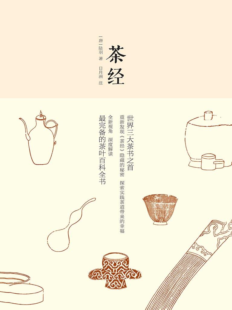 茶经(陆羽 著)