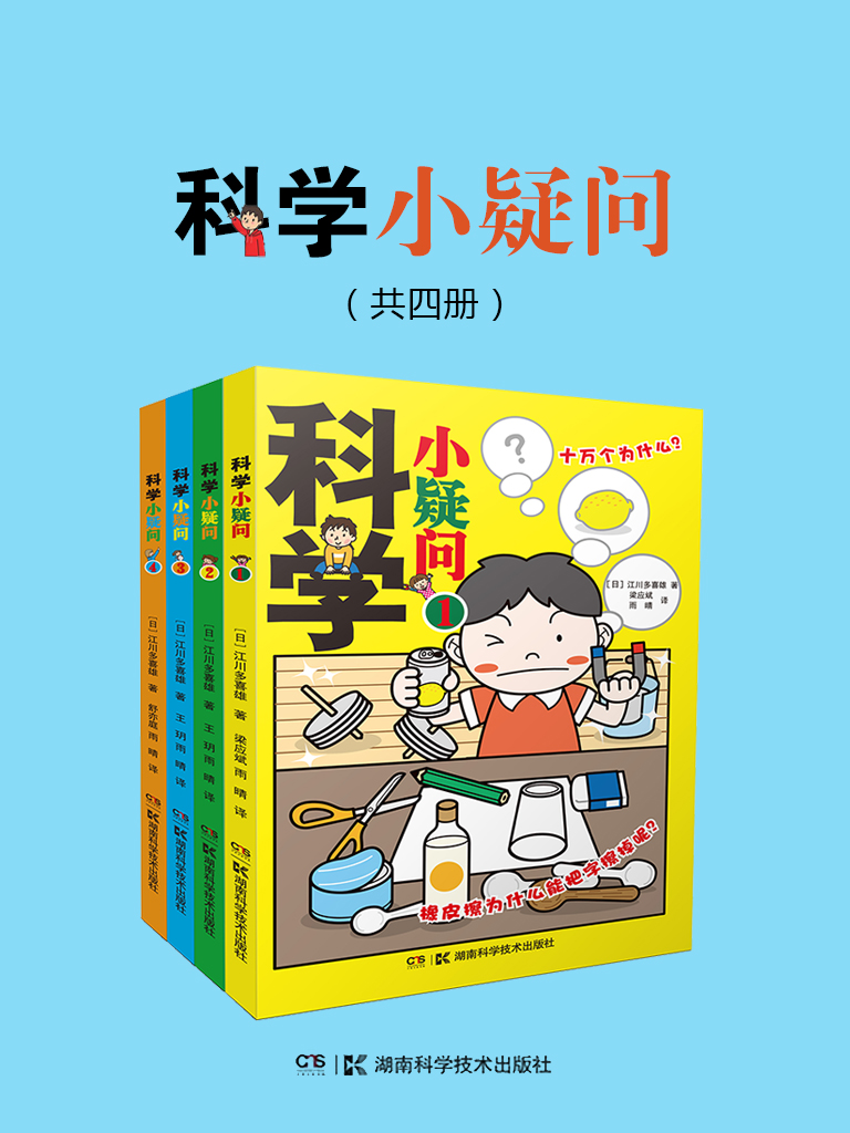 科学小疑问(共四册)