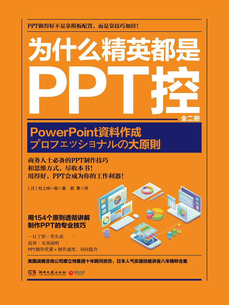 为什么精英都是PPT控:商务人士必备的PPT制作技巧(全二册)