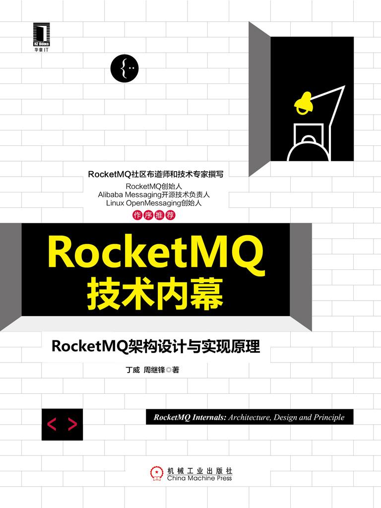 RocketMQ技術內幕:RocketMQ架構設計與實現原理