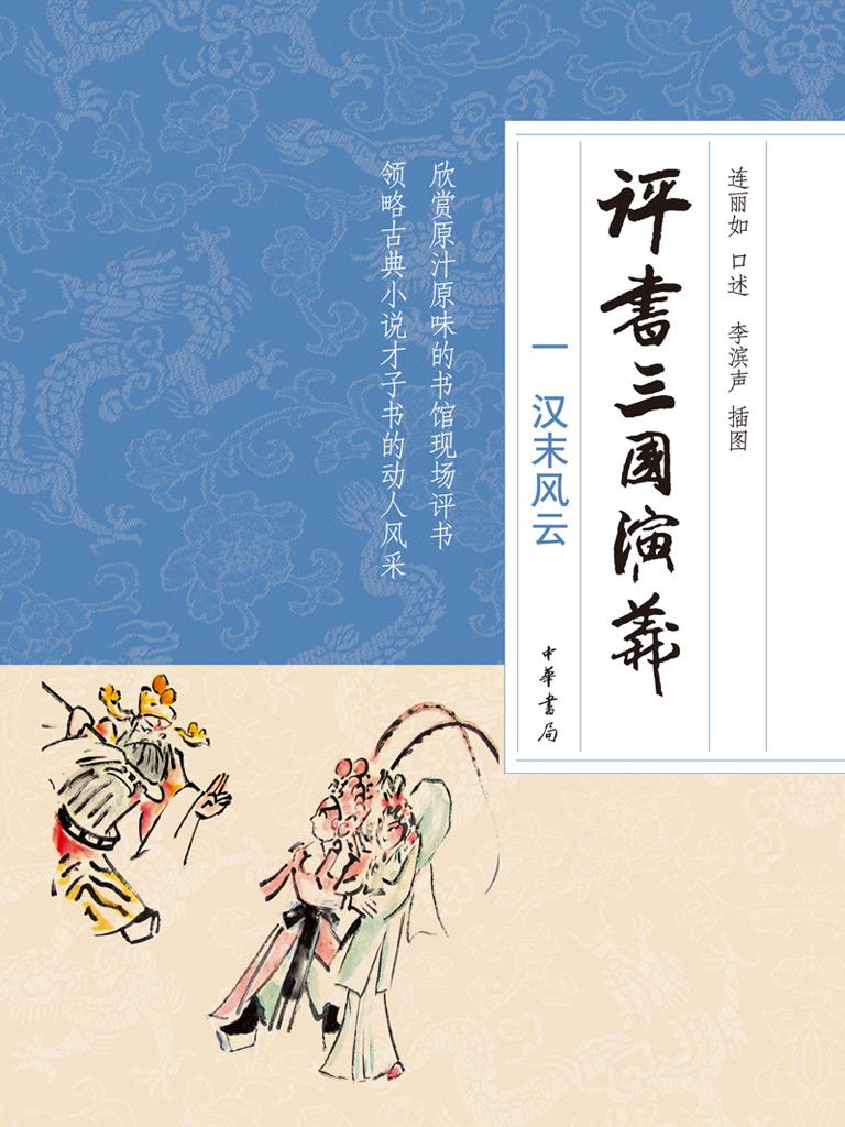 评书三国演义 1:汉末风云