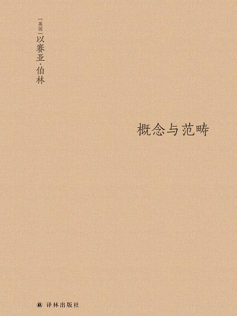 概念与范畴:哲学论文集(伯林文集)