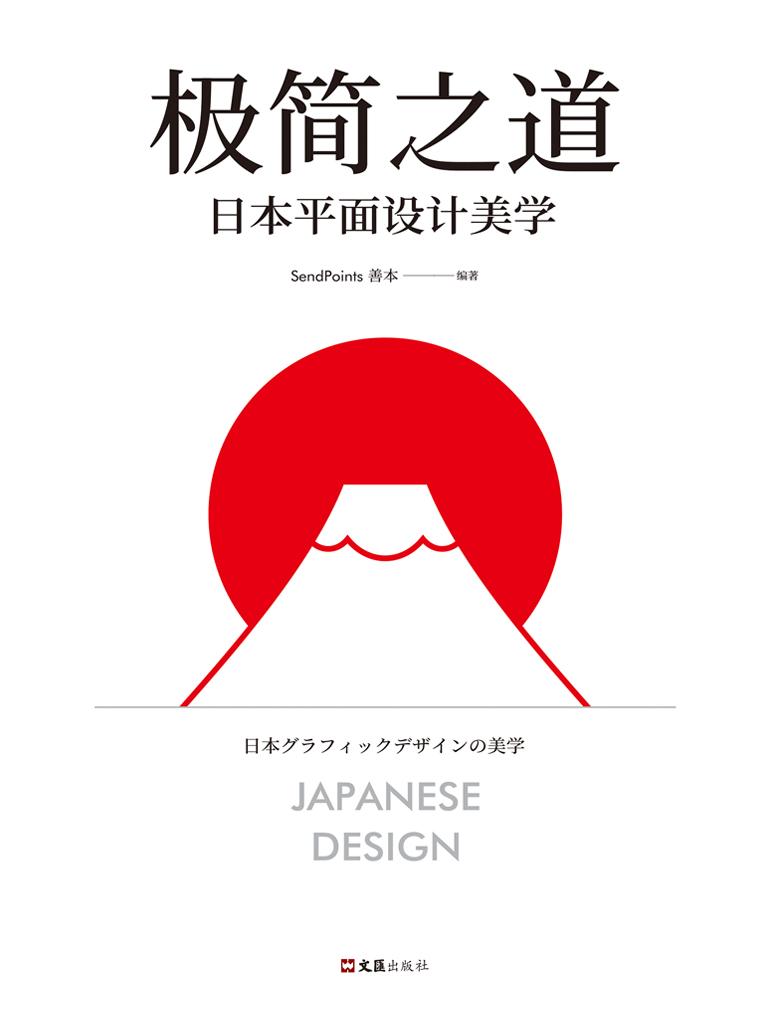 極簡之道:日本平面設計美學