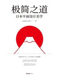 极简之道:日本平面设计美学