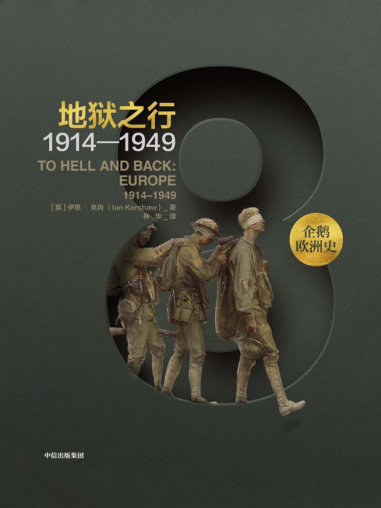 地狱之行:1914-1949(企鹅欧洲史)
