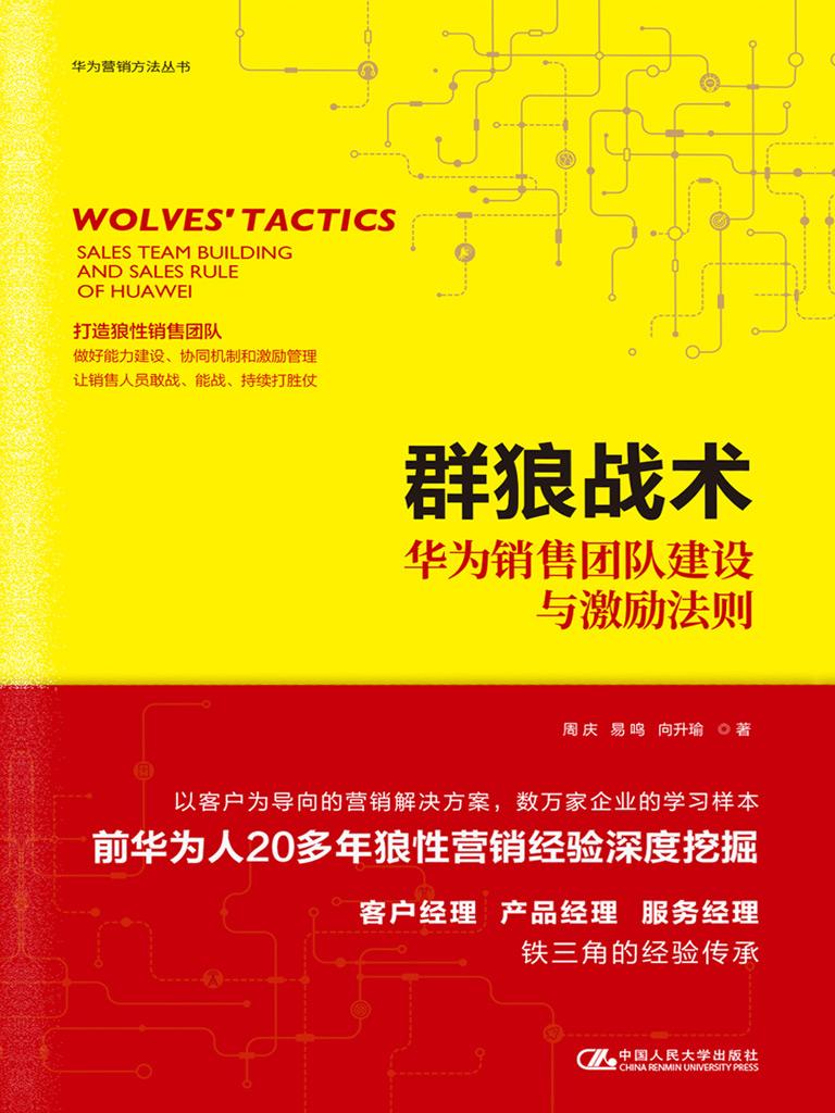 群狼战术:华为销售团队建设与激励法则(华为营销方法丛书)