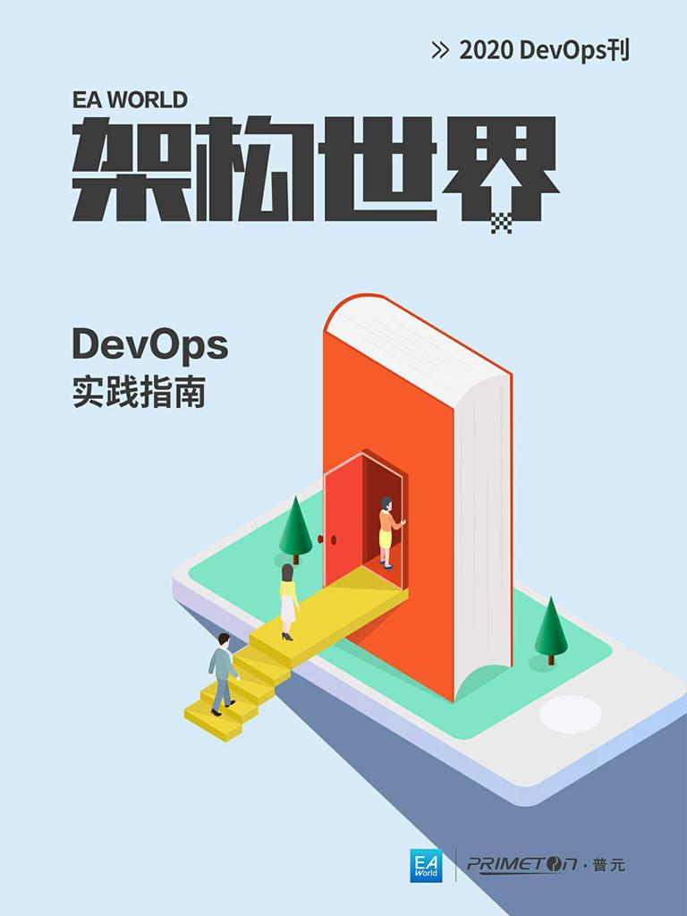 《架构世界》2020DevOps刊:DevOps实践指南
