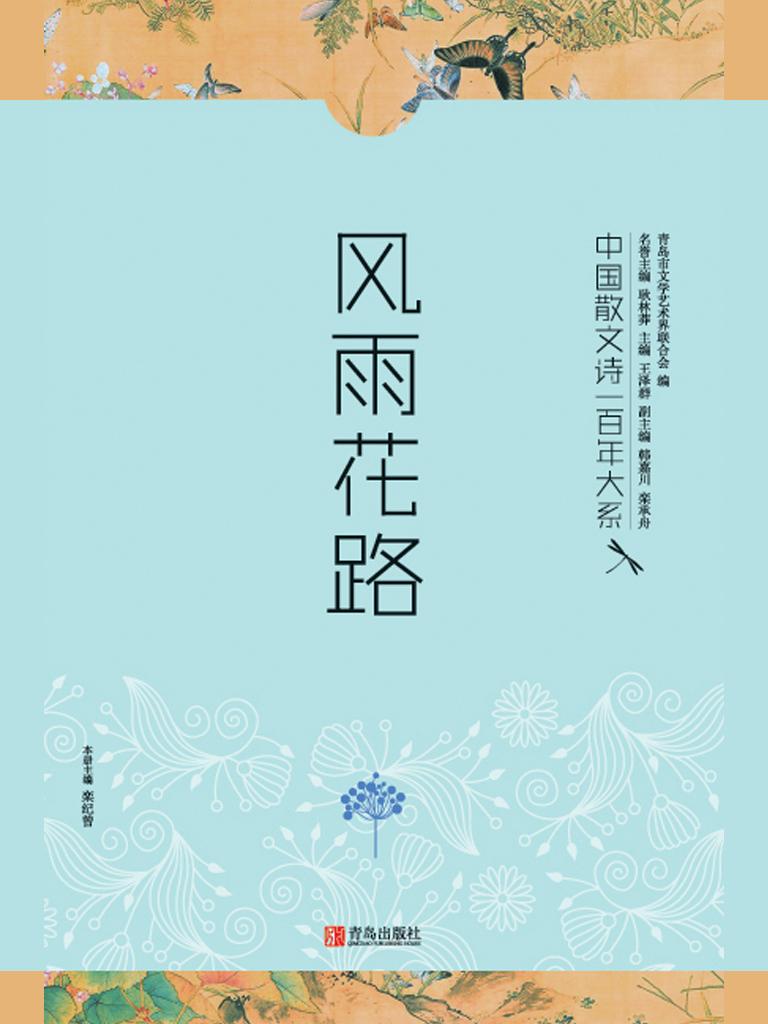 中国散文诗一百年大系 1:风雨花路