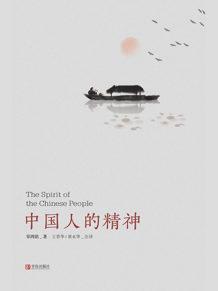 中國人的精神(辜鴻銘著)