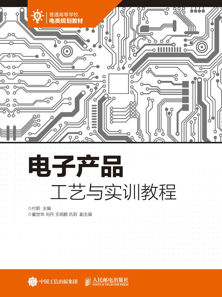 电子产品工艺与实训教程