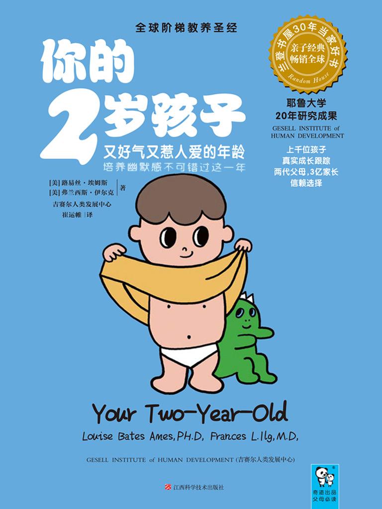 你的2岁孩子:又好气又惹人爱的年龄,培养幽默感不可错过这一年
