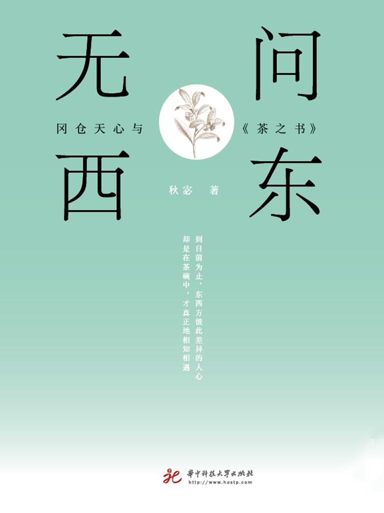 无问西东:冈仓天心与《茶之书》
