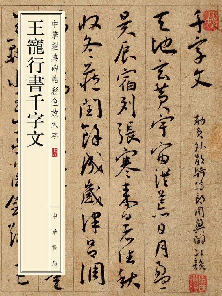 王宠行书千字文(中华经典碑帖彩色放大本)