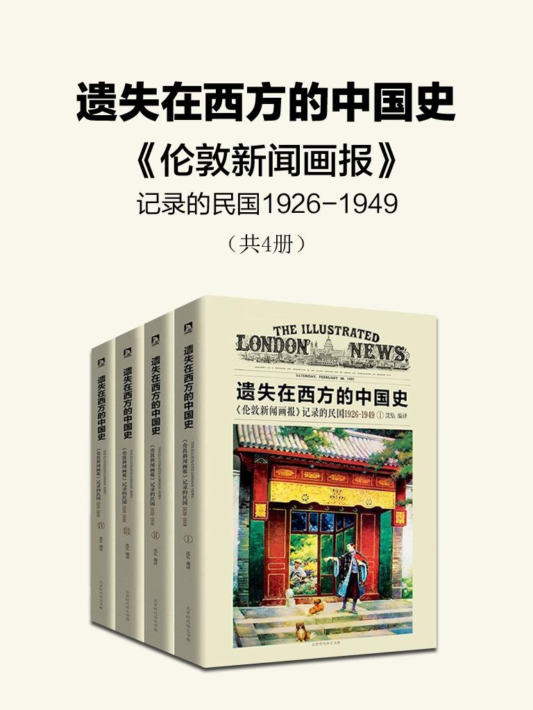 遗失在西方的中国史:《伦敦新闻画报》记录的民国1926-1949(共4册)