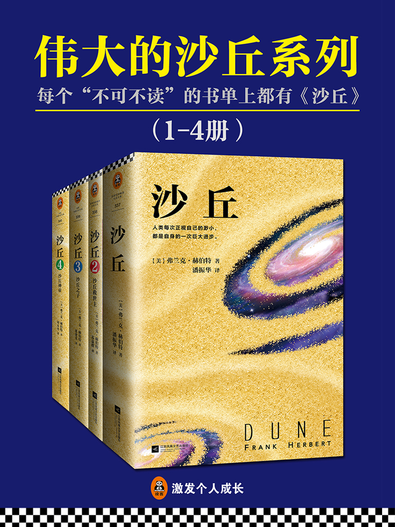 伟大的《沙丘》系列(套装1-4册)