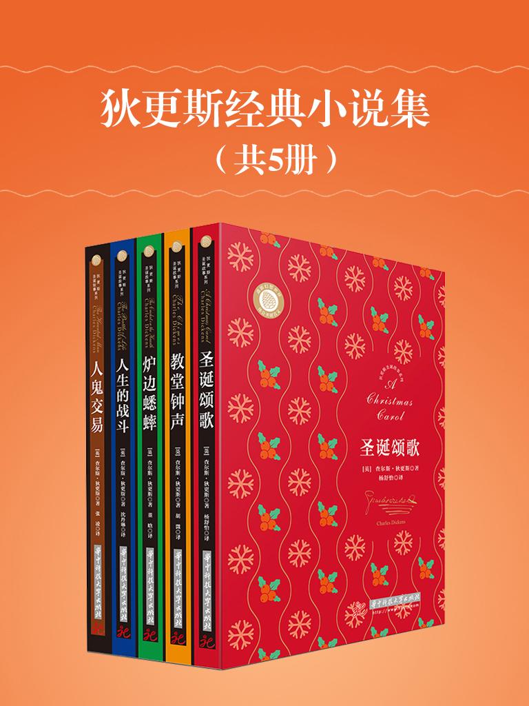 狄更斯经典小说集(共5册)