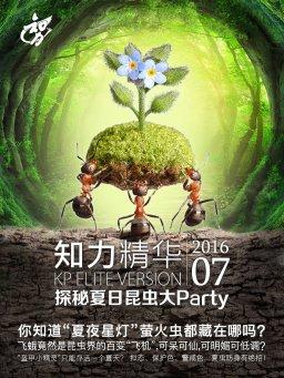 知力精华·探秘夏日昆虫大Party