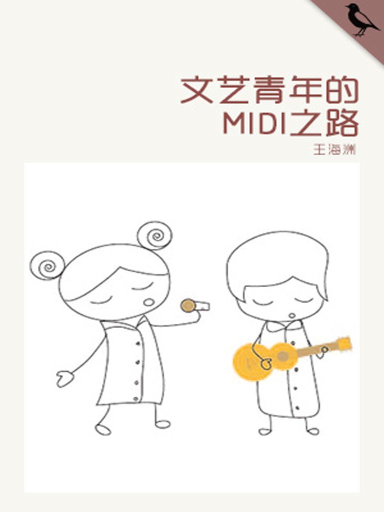 文艺青年的MIDI之路(千种豆瓣高分原创作品·学知识)