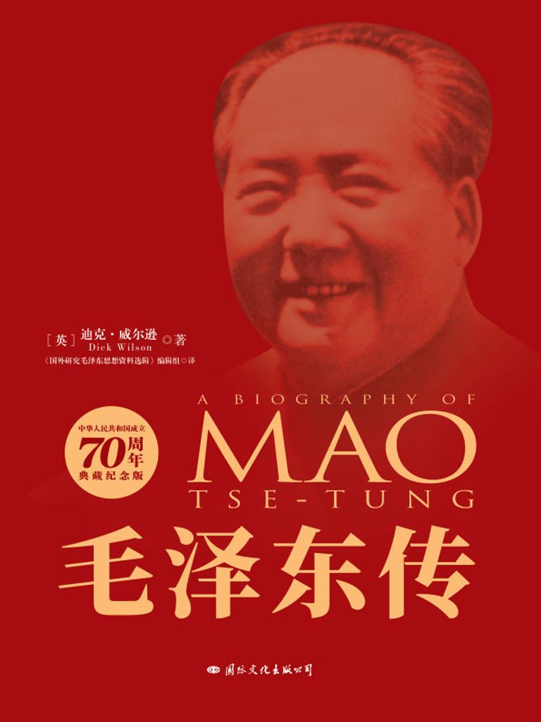 毛泽东传(典藏纪念版)
