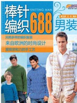 棒针编织688 男装
