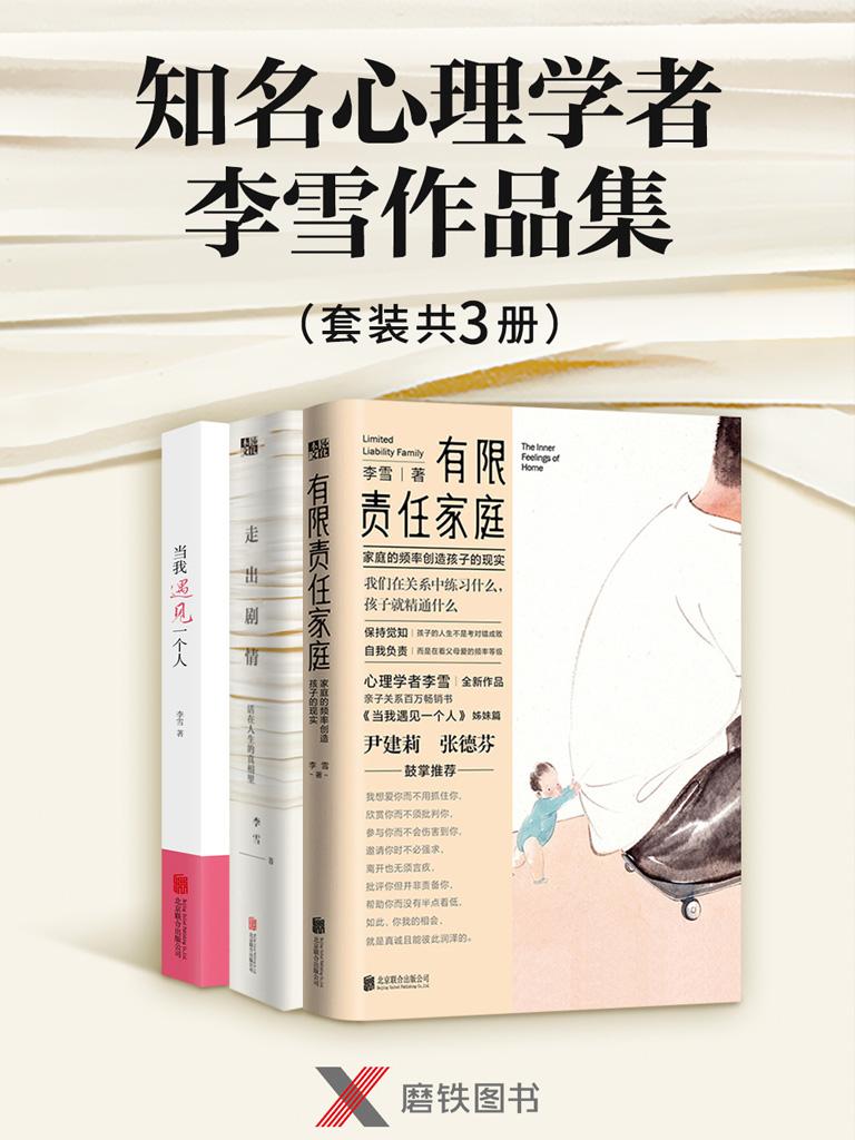知名心理学者李雪作品集(套装共3册)