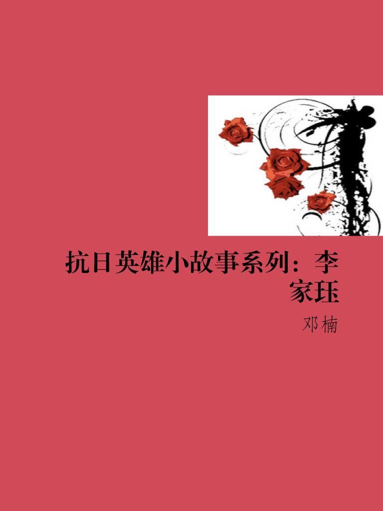 抗日英雄小故事系列:李家珏