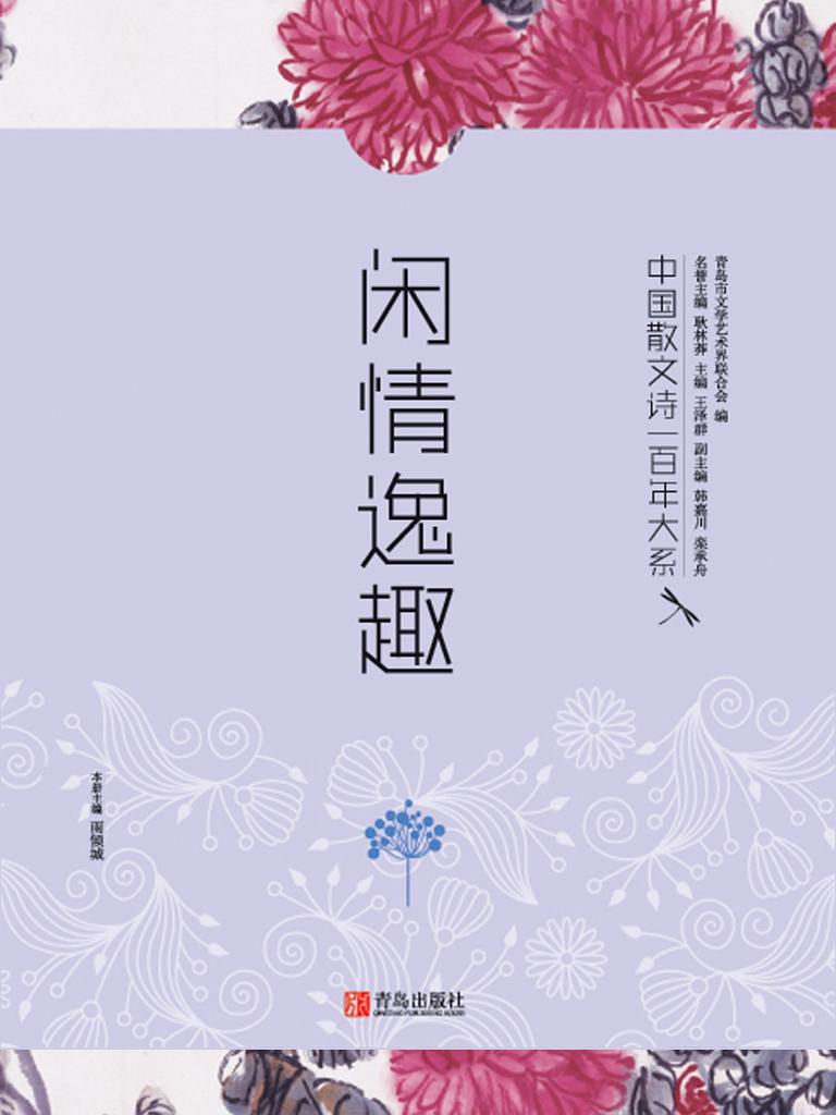 中国散文诗一百年大系 8:闲情逸趣