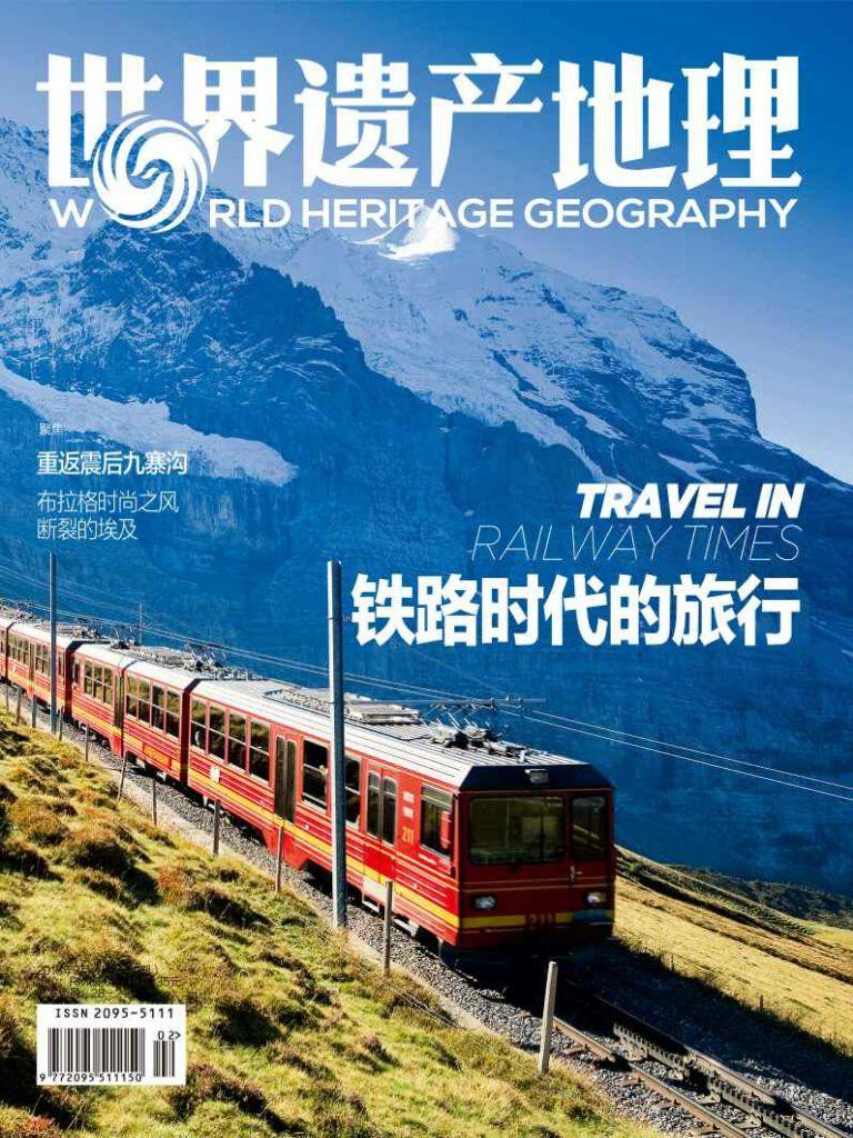铁路时代的旅行(世界遗产地理 第39期)