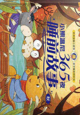 小熊温尼365夜睡前故事(秋)
