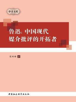 鲁迅:中国现代媒介批评的开拓者
