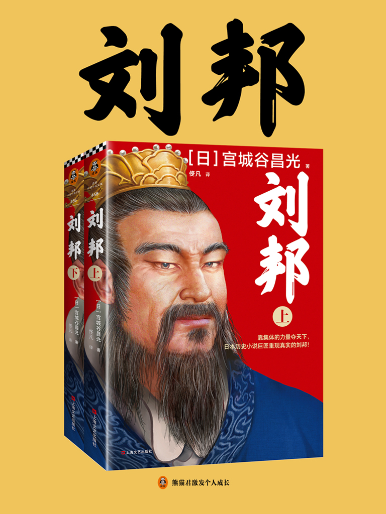刘邦(全二册)