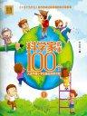 科学家故事100个:注音版 1