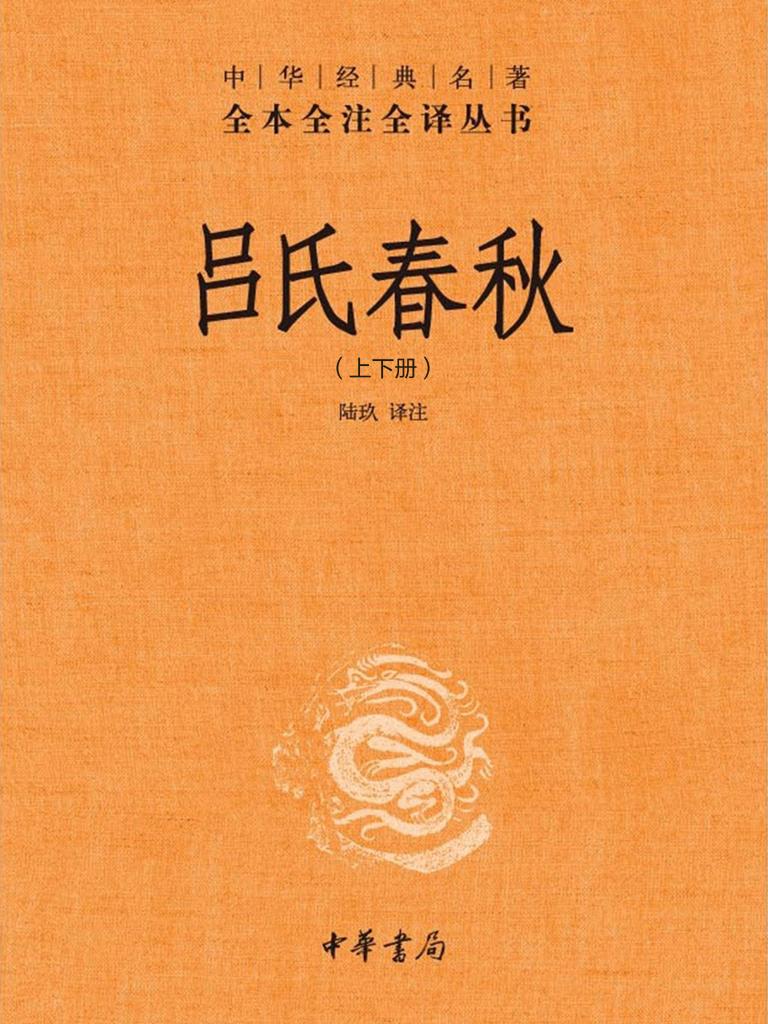 吕氏春秋(上下册 中华经典名著全本全注全译丛书)