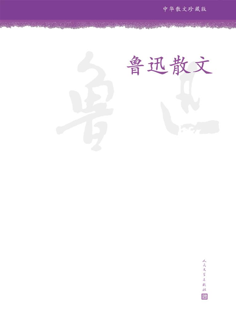 鲁迅散文(中华散文珍藏版)