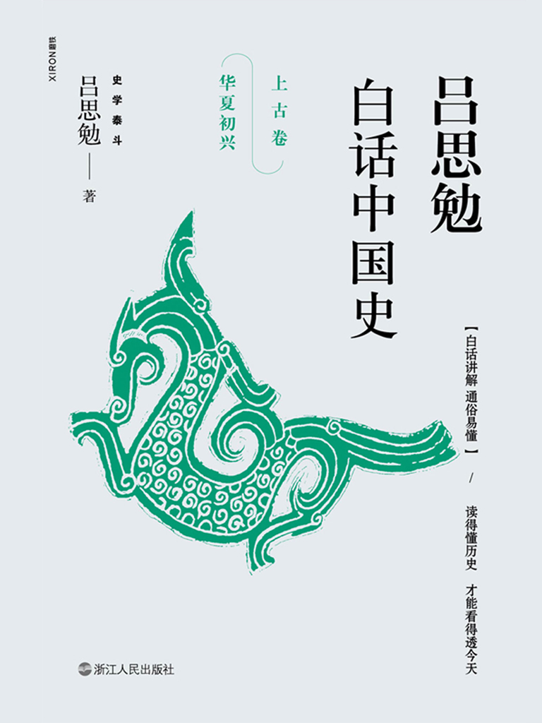 吕思勉白话中国史(上古卷·华夏初兴)