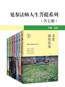 延参法师人生菩提系列(共七册)